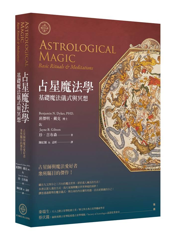 占星魔法學 Image