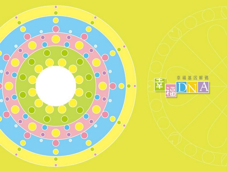 曼陀羅彩繪著色本 - 幸福DNA Image