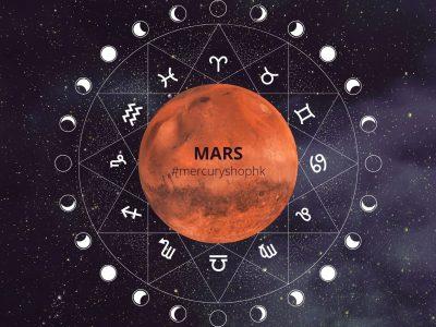【行星.占星學】流年火星在第一宮