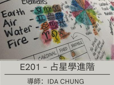 占星課程 E201 – 占星學進階