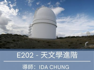 占星課程 E202 – 天文學進階