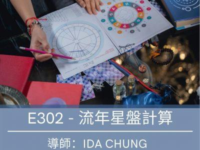 占星課程 E302 – 流年星盤計算