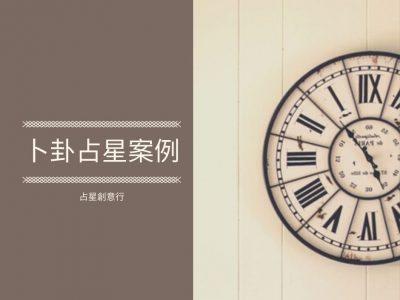 【卜卦占星學】今年是否適合搬入西貢