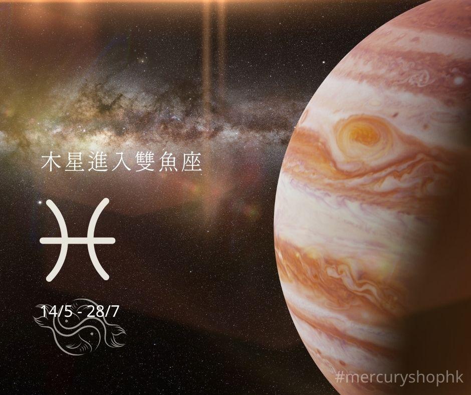 You are currently viewing 【行星.占星學】木星終於可以帶來樂觀和喜悅
