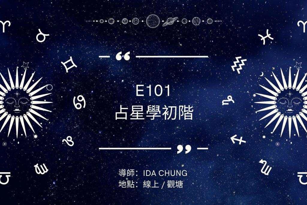 占星課程 E101 - 占星學初階