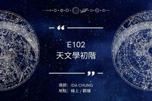 Read more about the article 占星課程 E102 – 天文學初階