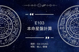 Read more about the article 占星課程 E103 – 本命盤計算