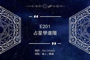 Read more about the article 占星課程 E201 – 占星學進階