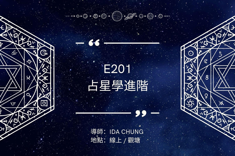You are currently viewing 占星課程 E201 – 占星學進階