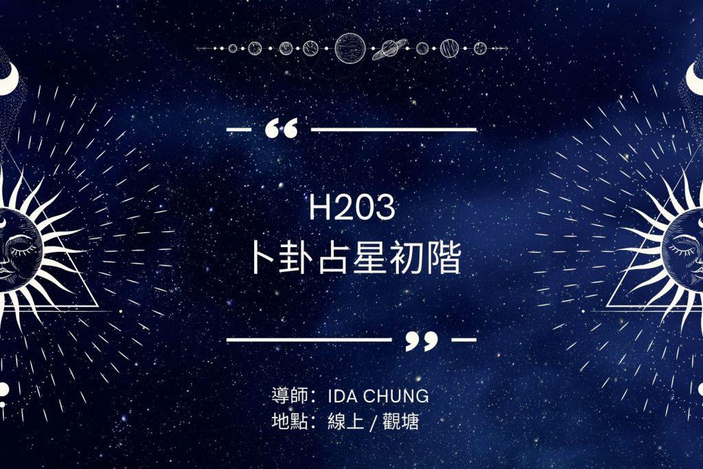 占星課程 H203 -卜卦占星初階