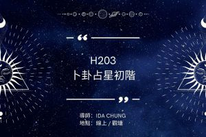 Read more about the article 占星課程 H203 -卜卦占星初階