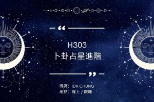 Read more about the article 占星課程 H303 -卜卦占星進階