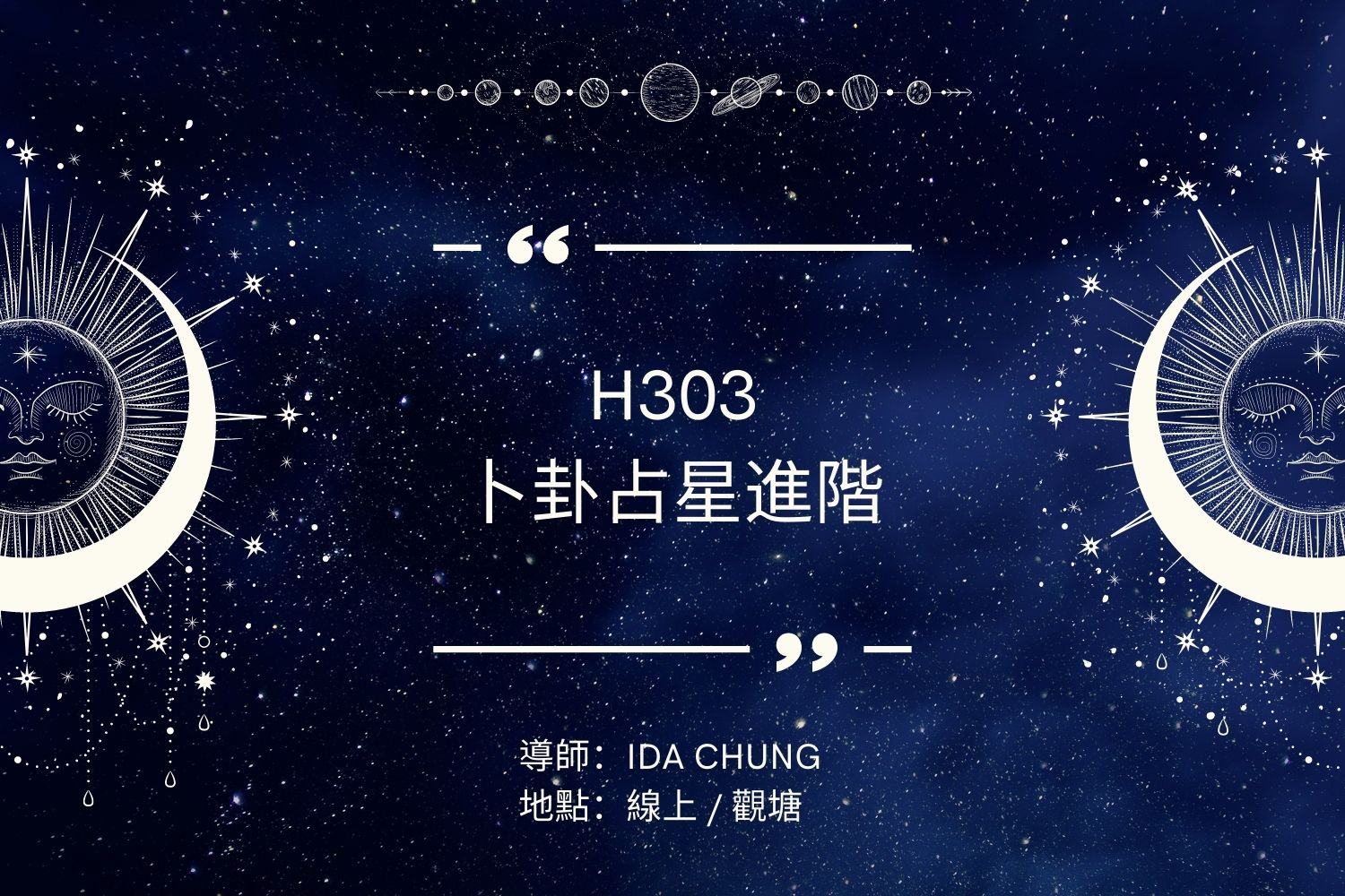 You are currently viewing 占星課程 H303 -卜卦占星進階