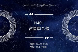 Read more about the article 占星課程 N401 – 占星學合盤