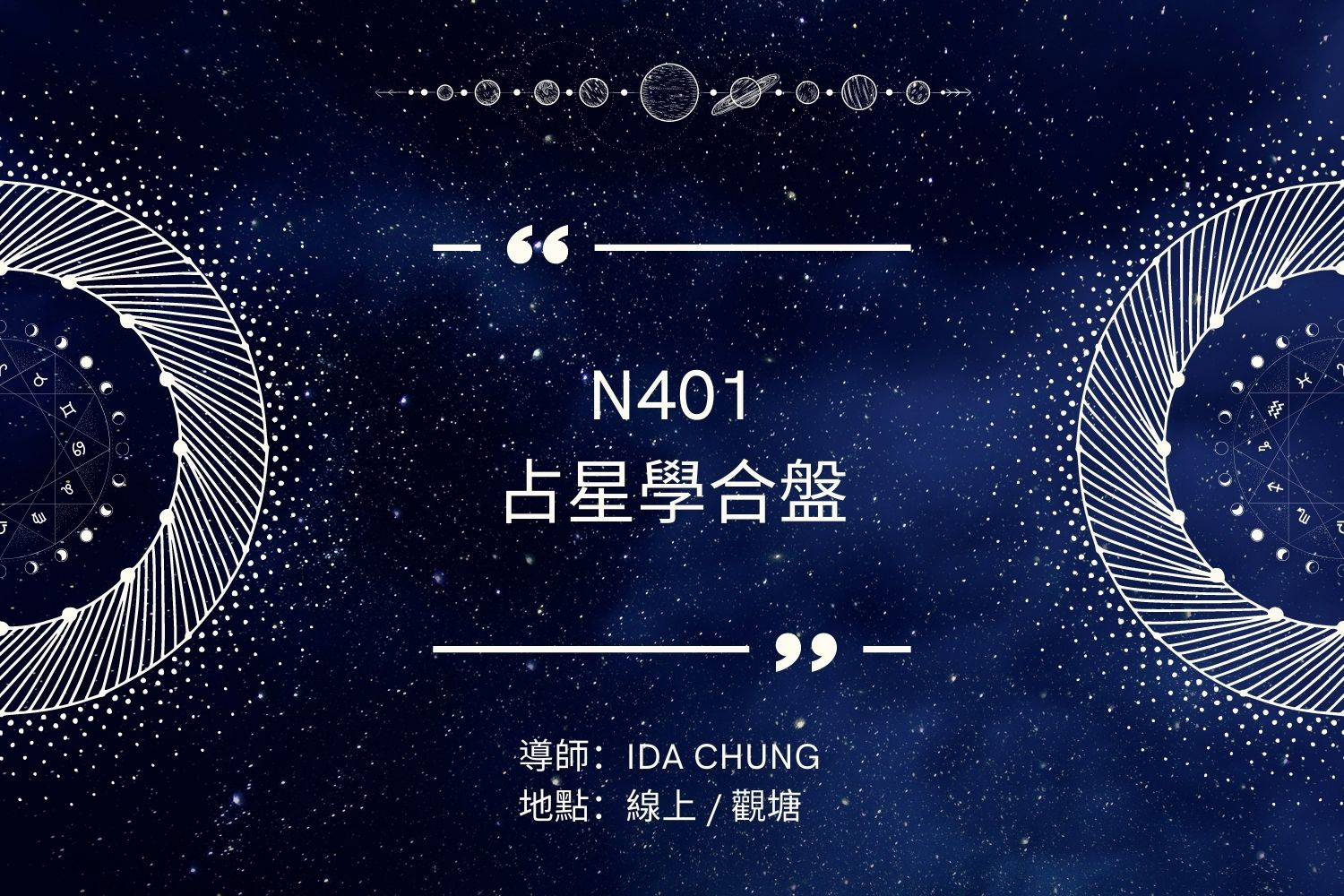 You are currently viewing 占星課程 N401 – 占星學合盤