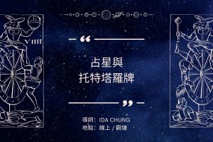 Read more about the article 占星課程 T101 – 占星與托特塔羅牌課程