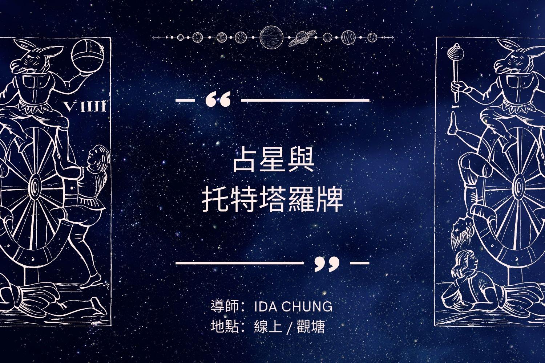 You are currently viewing 占星課程 T101 – 占星與托特塔羅牌課程