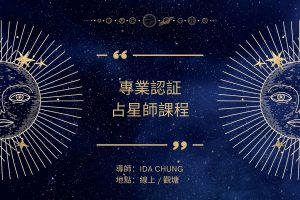 Read more about the article 占星課程 – 專業認證占星課程